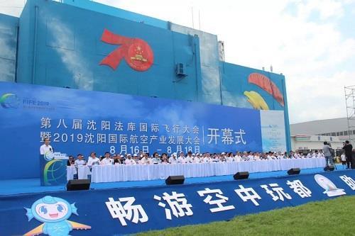 中嘉博众集团与沈阳通用航空产业基地联合打造无人机教育及人才培养基地